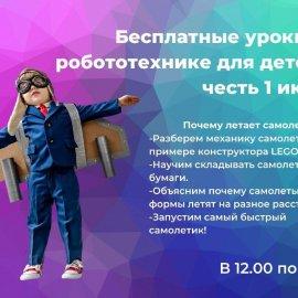 БЕСПЛАТНЫЕ уроки по робототехнике в честь дня защиты детей
